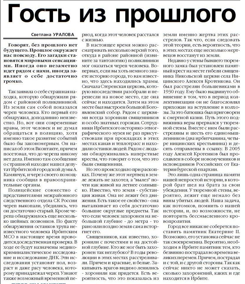 Публикация о страшной находке в Ирбите (газета