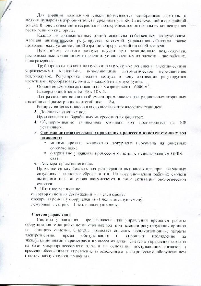 Коммерческое предложение на разработку проекта 3/4