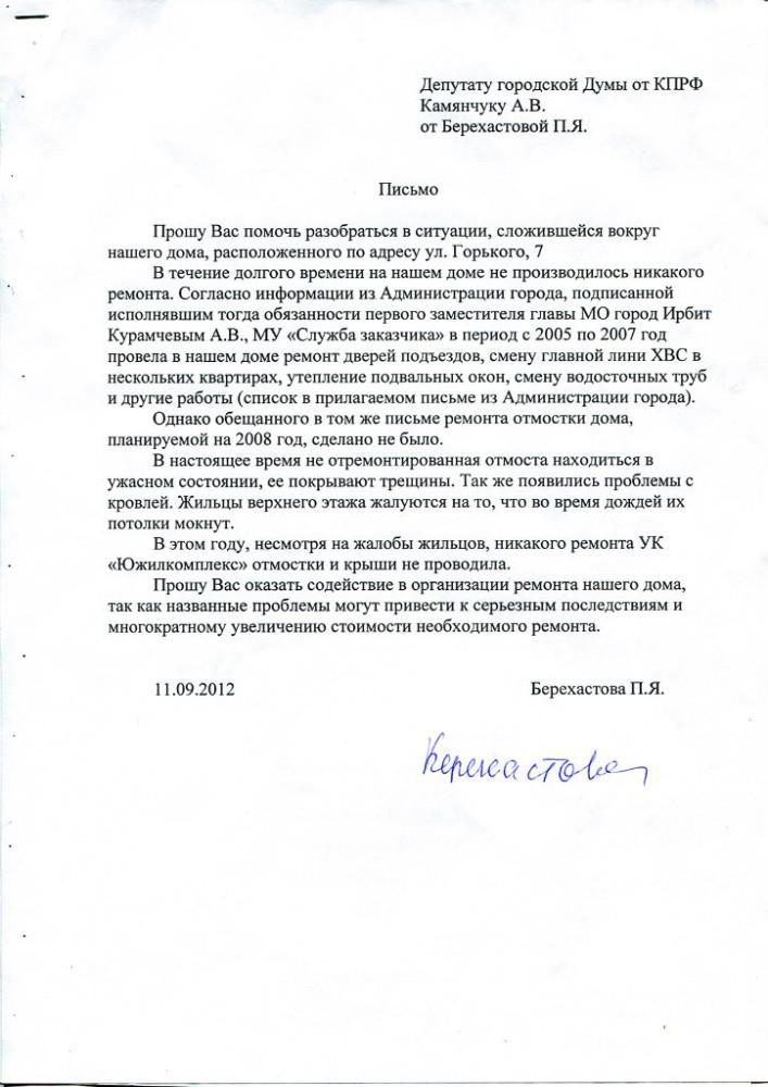 Письмо от жителей дома ул. Горького, 7