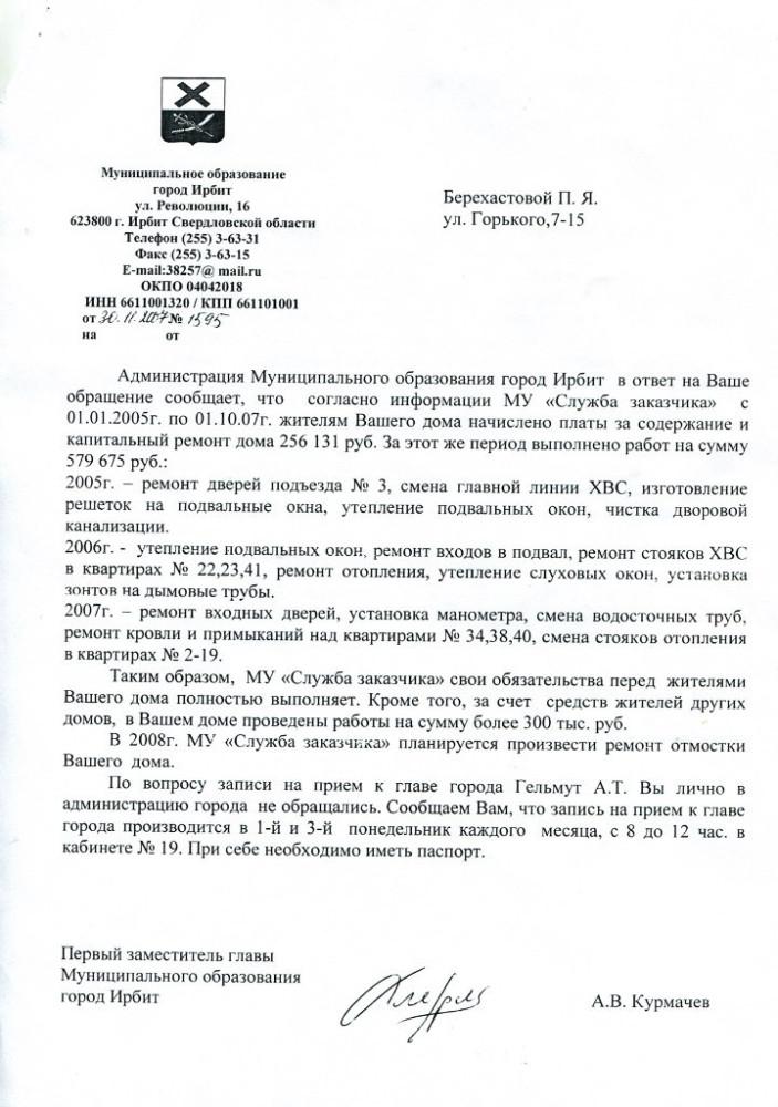 Ответ на письмо от жителей дома ул. Горького, 7