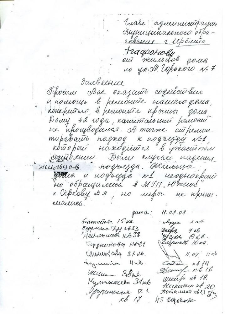 Письмо Г.А. Агафонову от жителей дома ул. Горького, 7