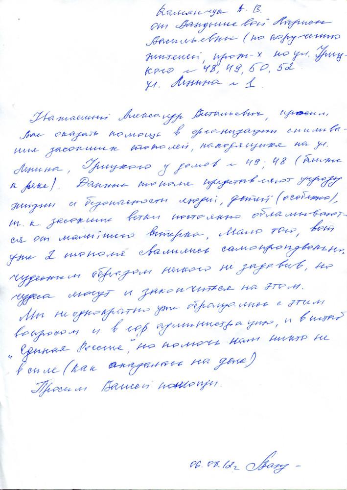 Письмо Вандышевой Л.В.