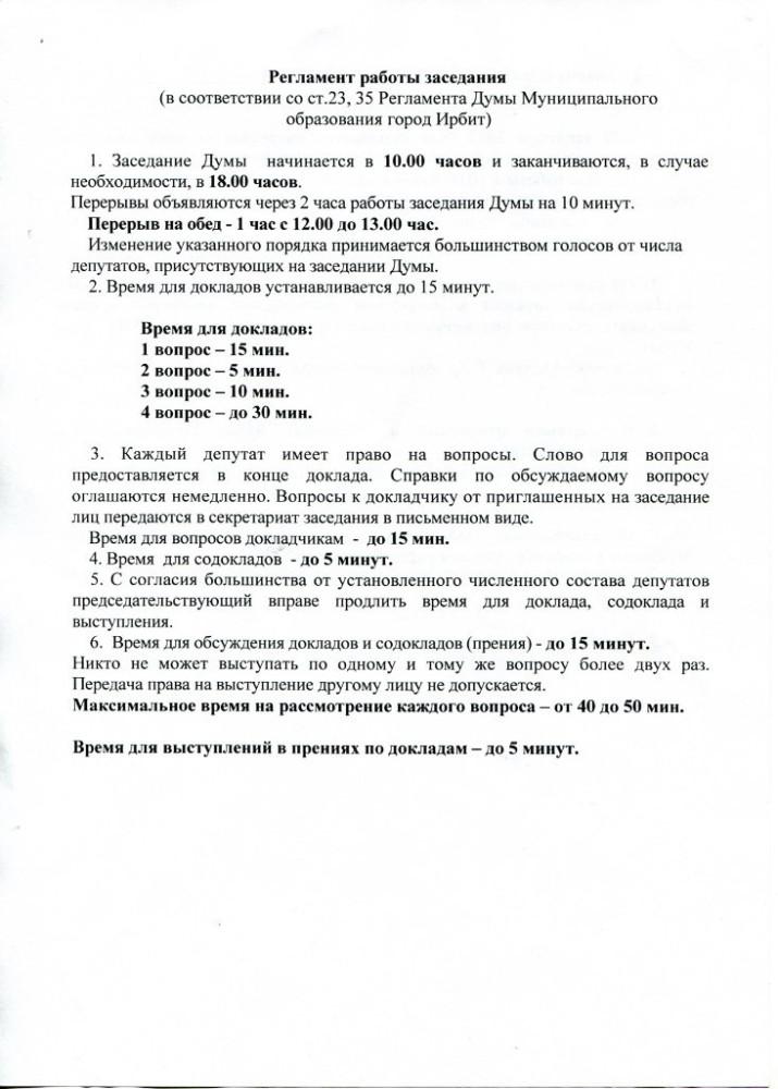 Регламент 7 заседания Думы...