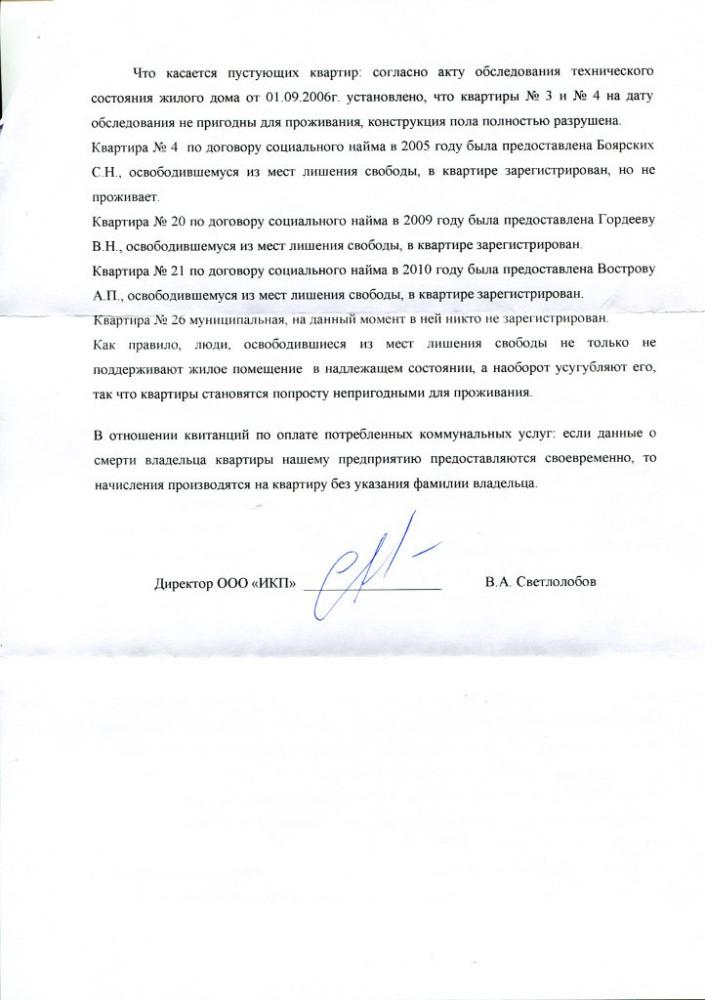 Ответ на моё письмо http://vk.com/photo-37114206_288942961, стр. 2/2