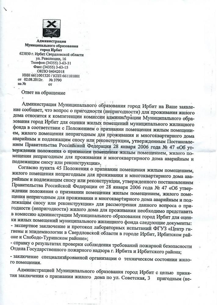 Ответ администрации по жилому дому по ул. Советская,3 1/2 О проблеме подробнее: http://vk.com/wall-37114206_177