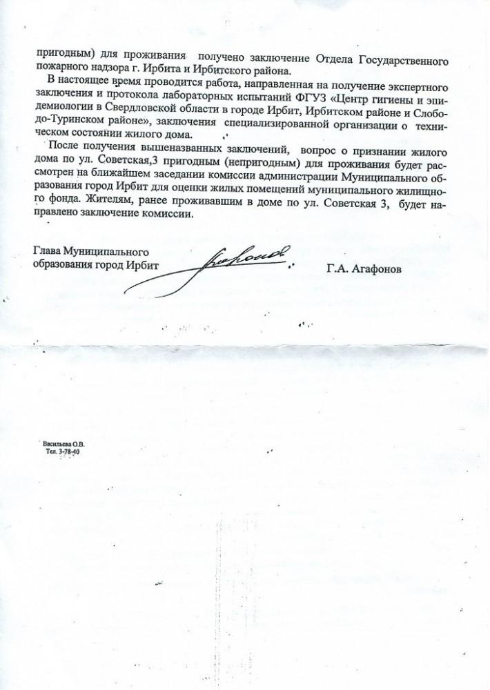 Ответ администрации по жилому дому по ул. Советская,3 2/2 О проблеме подробнее: http://vk.com/wall-37114206_177