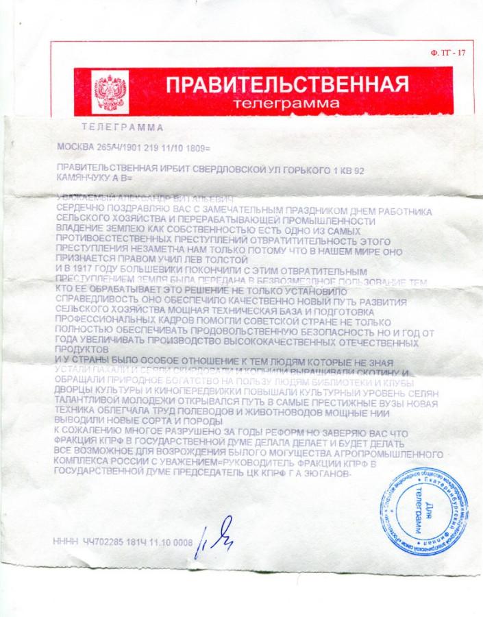 Телеграмма от Г.А. Зюганова.
