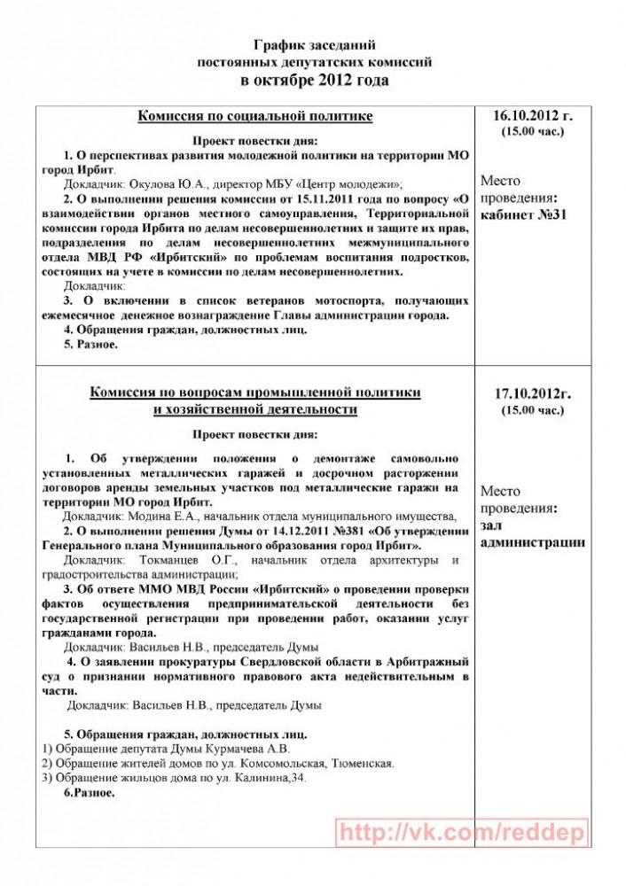 График работы постоянных комиссий в октябре 2012 г., стр. 1.2