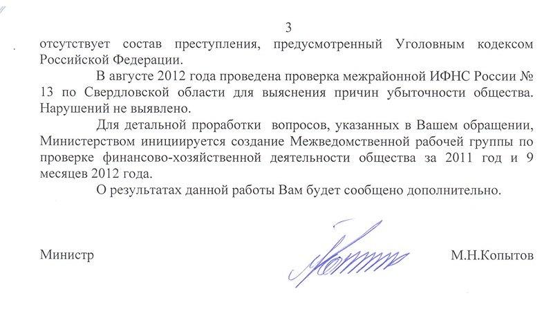 Письмо, стр. 3