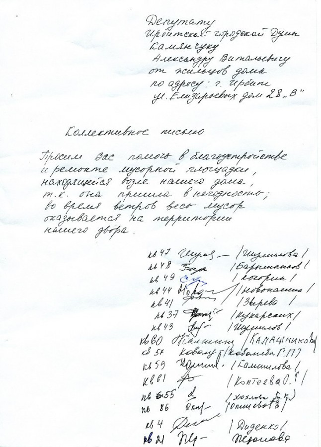 Текст письма...