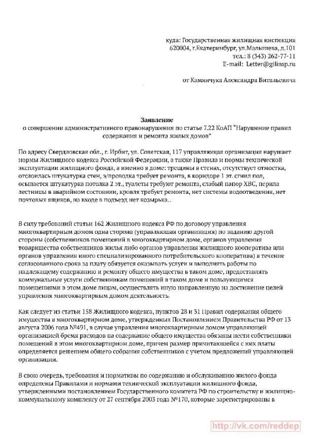 Письмо в государственную жилищную инспекцию, стр. 1.3