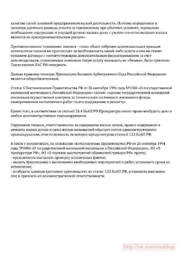 Письмо в государственную жилищную инспекцию, стр. 3.3