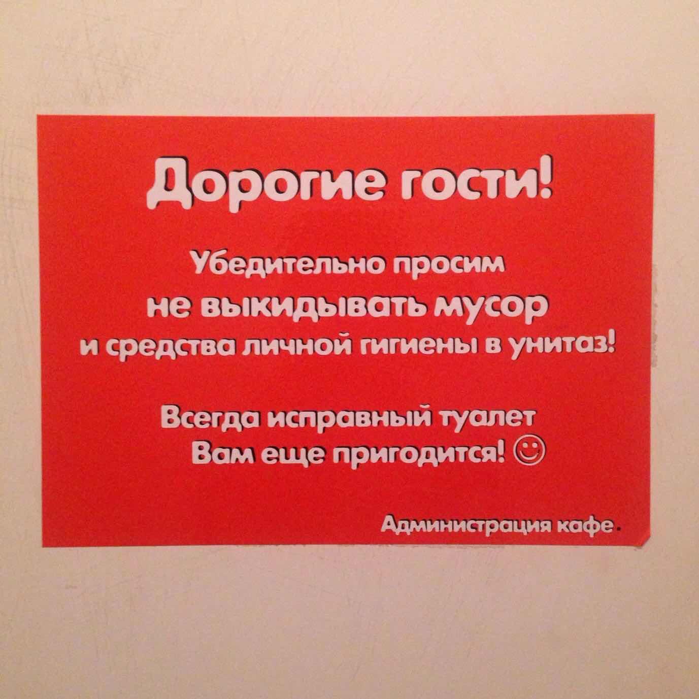 туалетную бумагу в унитаз не бросать картинки