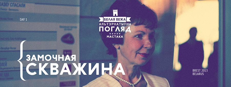 banner_belaya_vezha