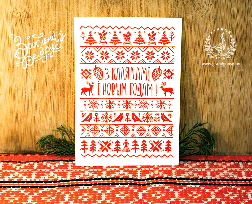 Белоруссия открытки