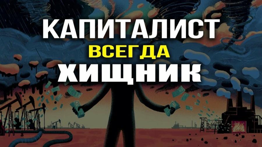 Буржуазный путь России .