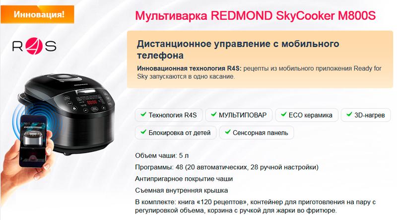 skycooker