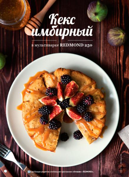 keks-imbirnui-redmond-250