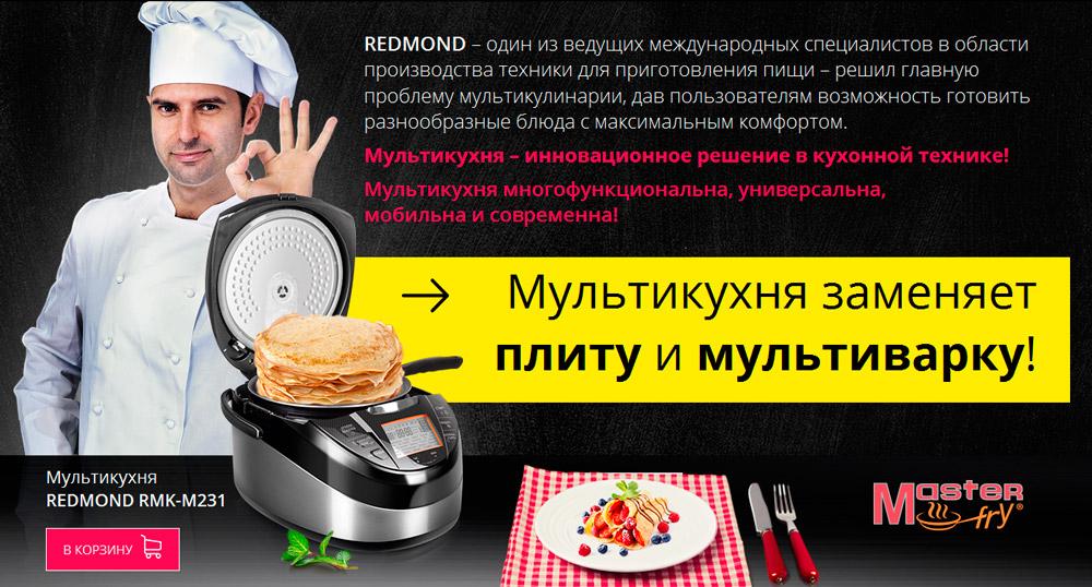 Мультикухня REDMOND заменяет плиту и мультиварку