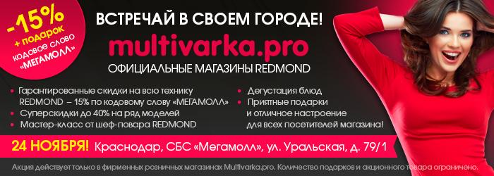 anons_krasnodar_megamoll