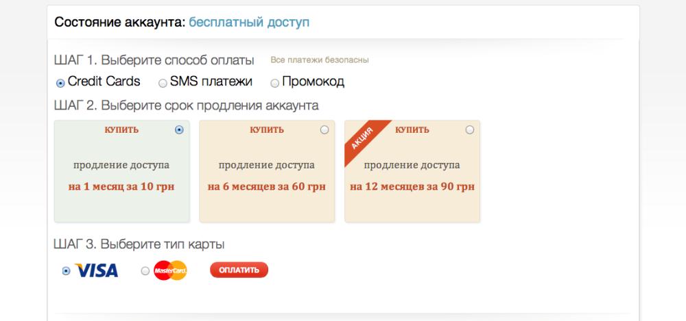 Снимок экрана 2014-09-15 в 9.30.15