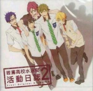 TVアニメ『FREE!』ドラマCD 「岩鳶高校水泳部 活動日誌2」