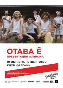 Отава ё Москва 10 10 2013