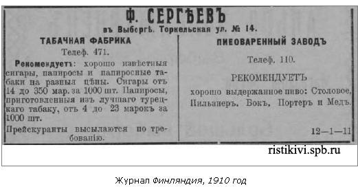 Реклама_1910