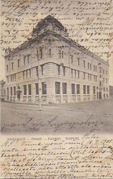 Банк_1910_1