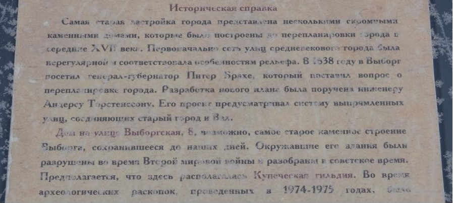 ИсторичСправка1