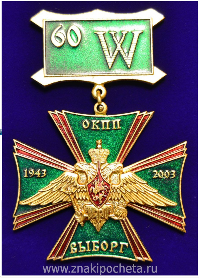 ОКПП_60