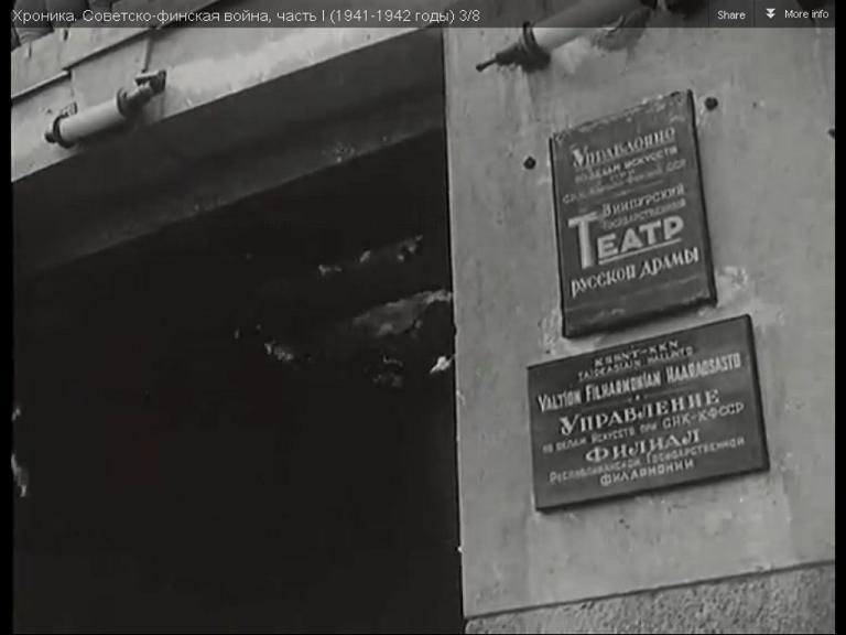 ТеатрРусскойДрамы1941