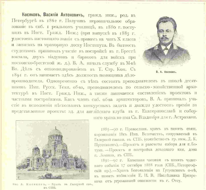 Kosyakov_Vas_Ant_str_167
