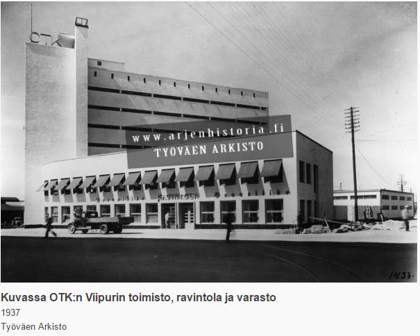 ОТК_1937