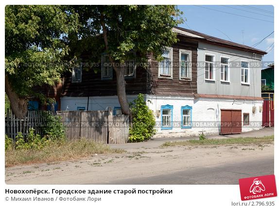 novohopersk-gorodskoe-zdanie-staroi-postroiki-0002796935-preview