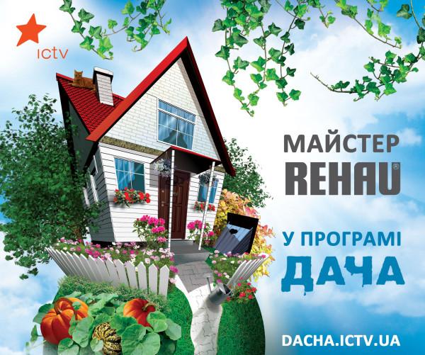 REHAU в проекте «Дача»