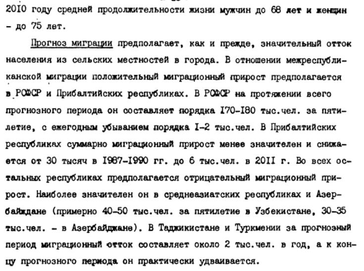 Наш ответ путриотам про то, как СССР якобы планировал переселить орды