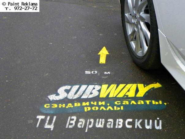 Трафарет для асфальта реклама
