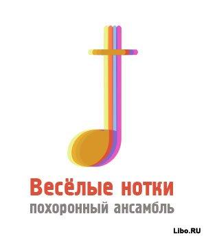 1321519558_veselienotki