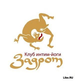 1321519567_zadrot