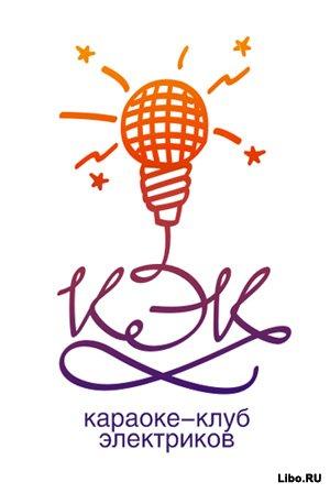 1321519573_karaoke_electrics