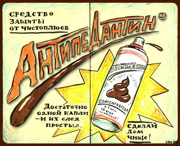 1321519617_antipedantin