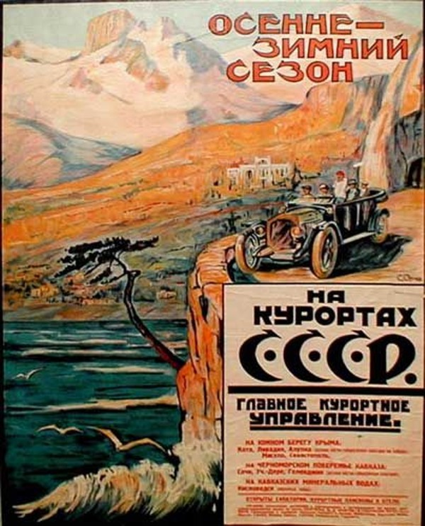 Advertising of Domestic Tourism in the USSR (5)