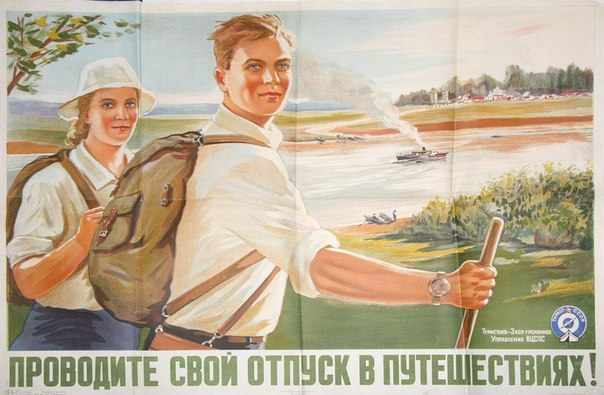 Advertising of Domestic Tourism in the USSR (6)