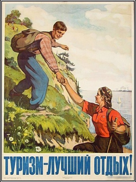 Advertising of Domestic Tourism in the USSR (10)