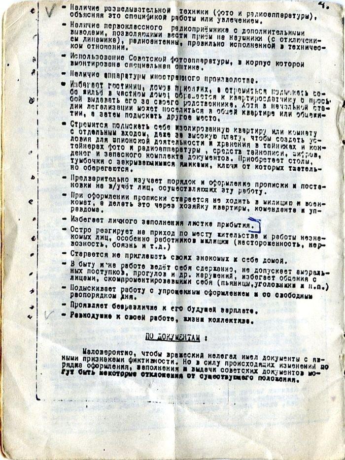 instruktsiya-kgb-4