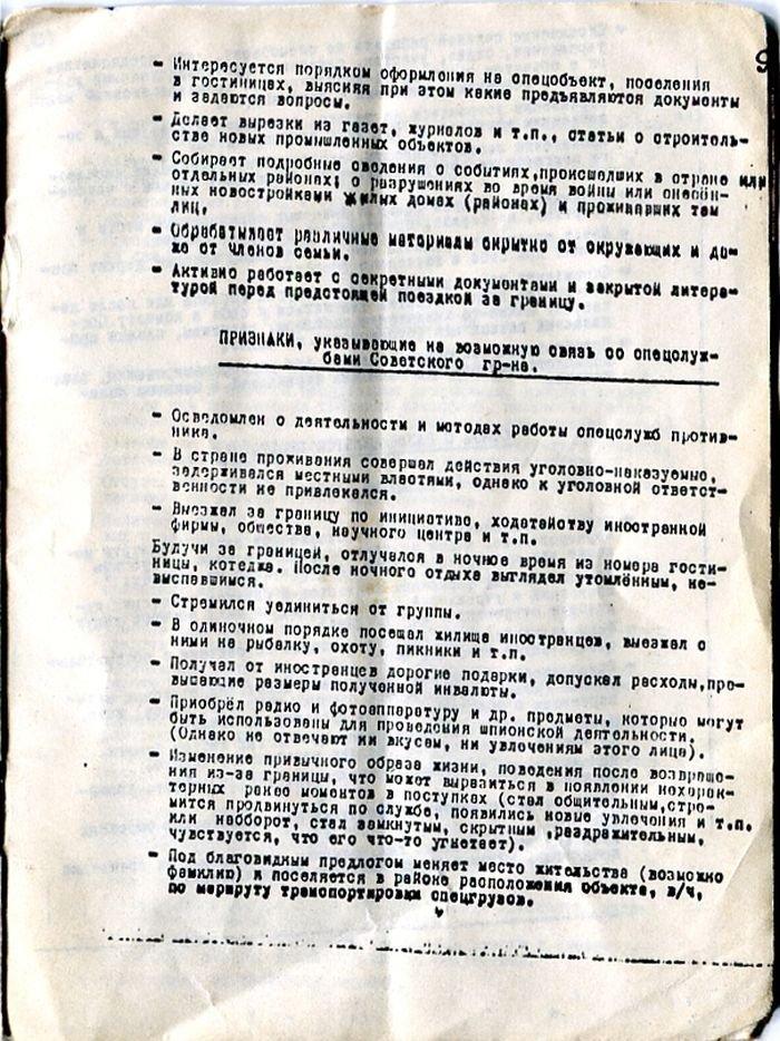 instruktsiya-kgb-9