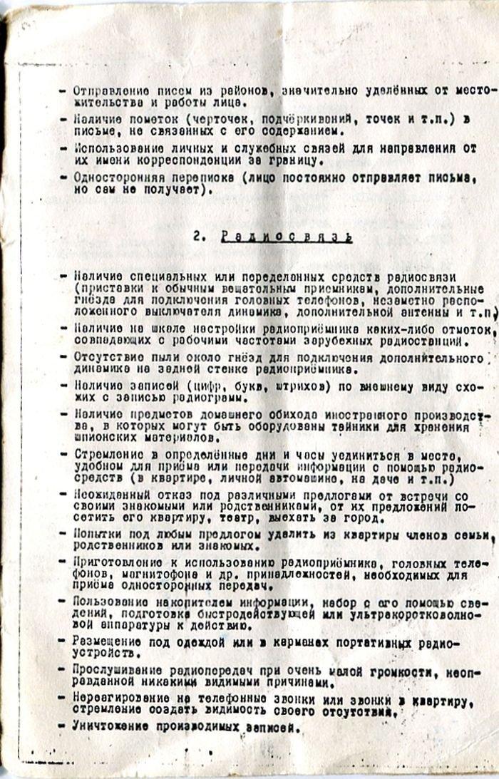 instruktsiya-kgb-11