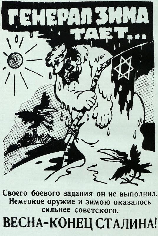 Плакаты направленные на солдат СССР (1)