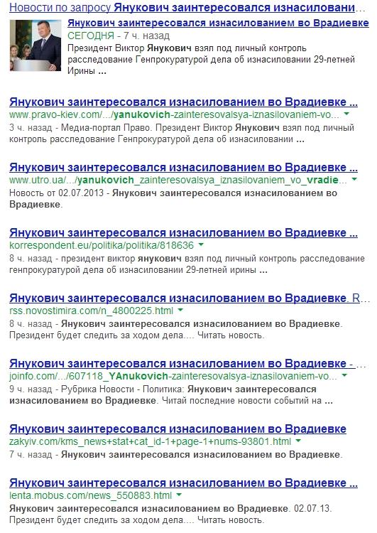 Янукович_заинтересовался_изнасилованием_во_Врадиевке